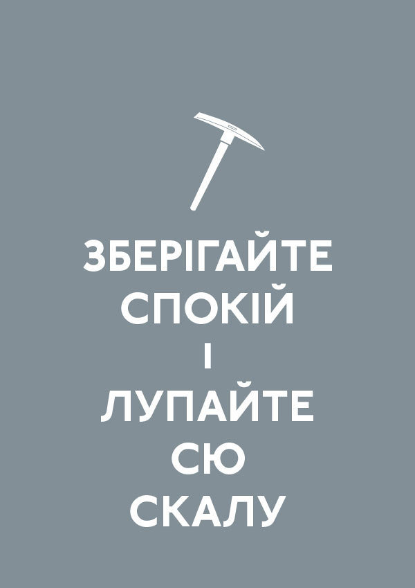 Keep calm posters by Eliash Strongowski