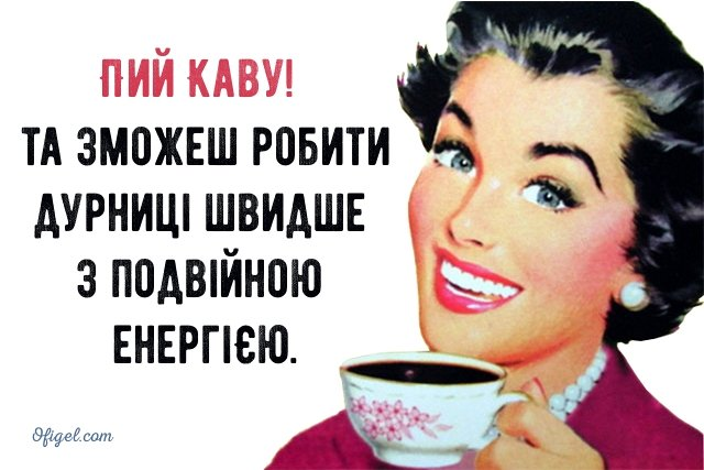 Drink Coffee! Do stupid things faster with more energy